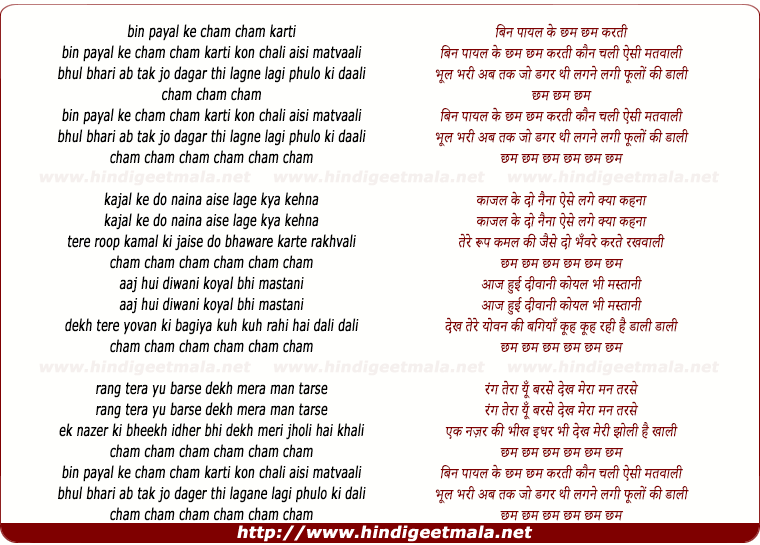 lyrics of song Bin Payal Ke Cham Cham Karti Koun Chali Aisi Matwali