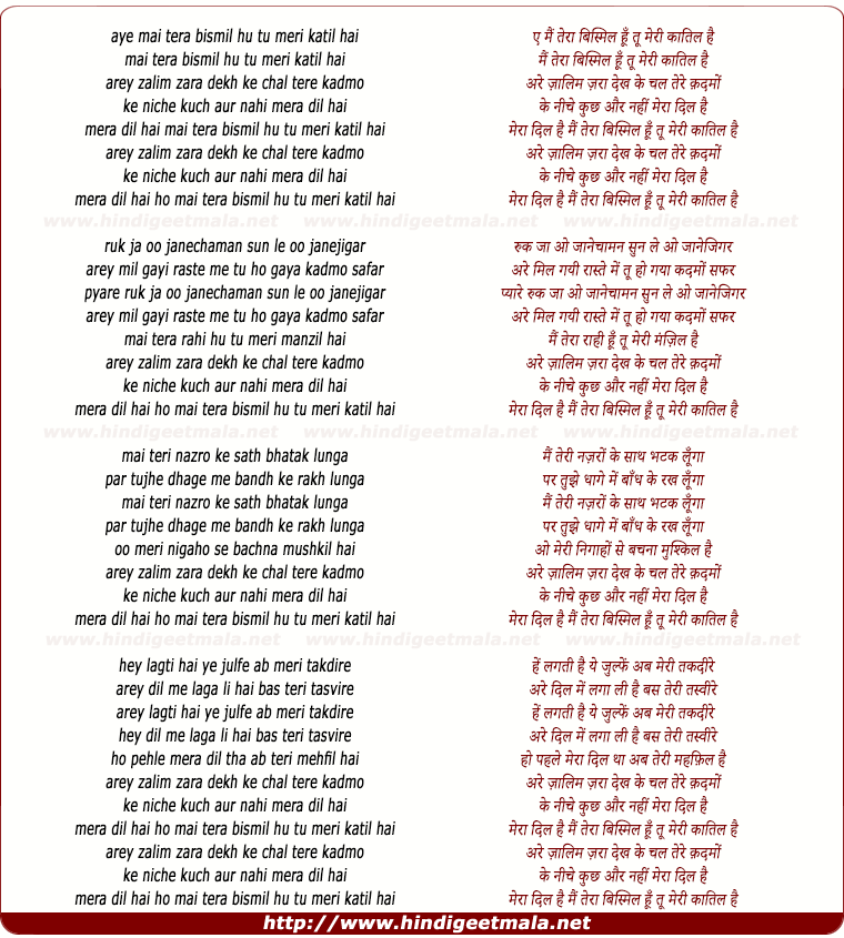 lyrics of song Main Tera Bismil Hu