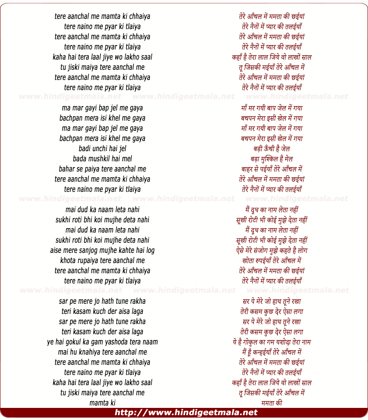 lyrics of song Tere Aanchal Mai