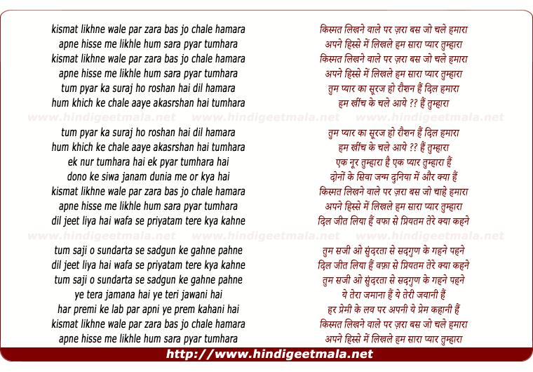 lyrics of song Kismat Likhne Waale Par Zara Bas Jo Chale Humara
