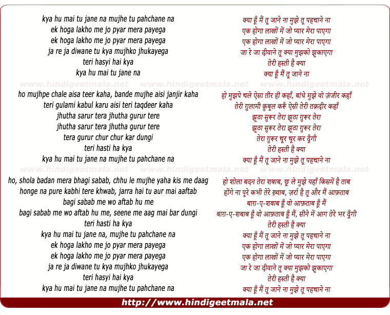 lyrics of song Kya Hu Mai Tu Jane Na Mujhe Tu Pehchane Na