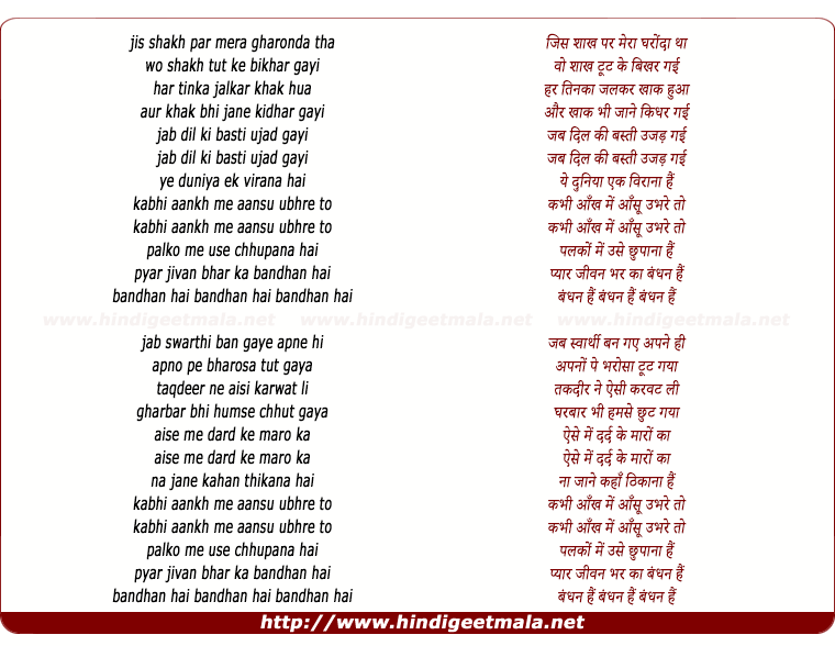lyrics of song Pyar Jeevan Bhar Ka