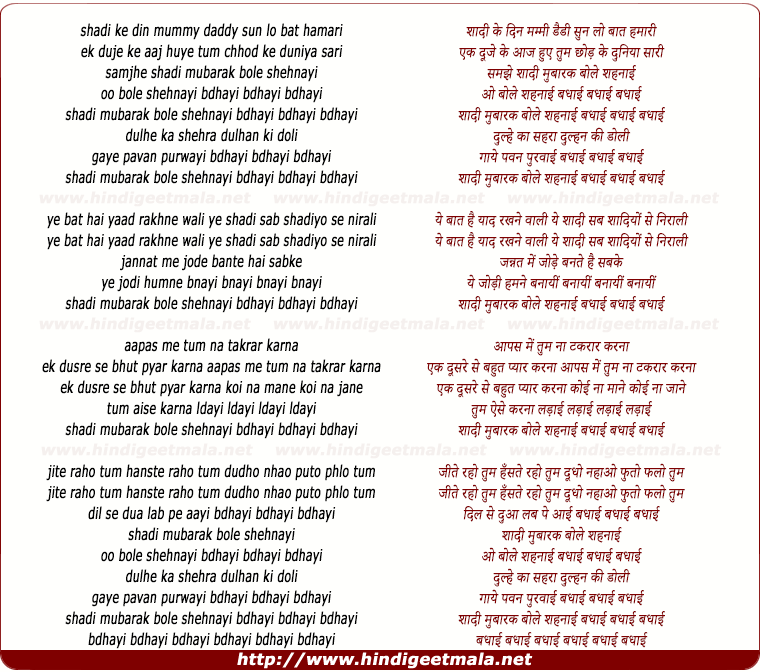 lyrics of song Shaadi Mubarak Bole Shenayi