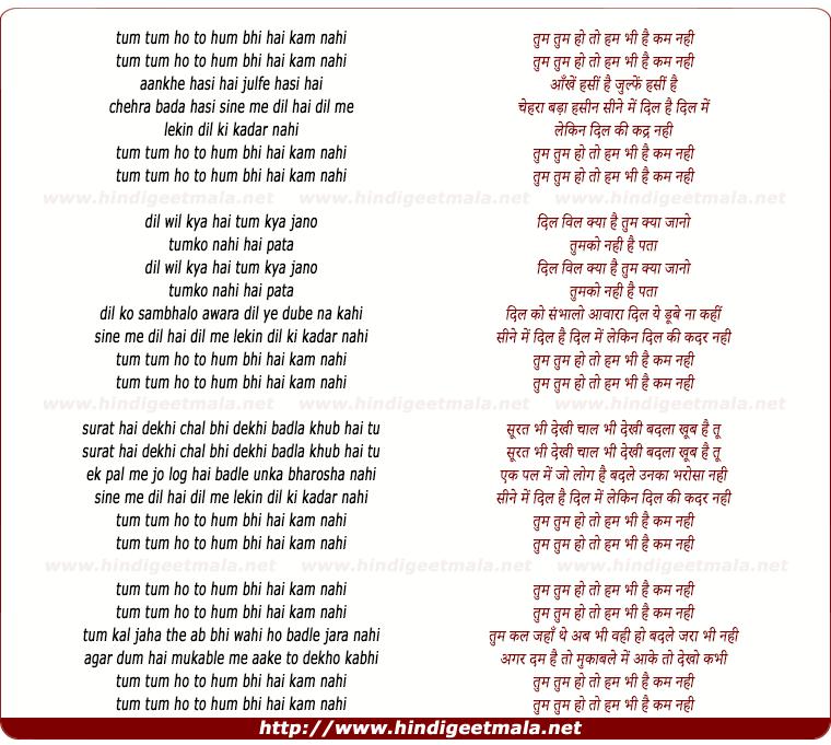 lyrics of song Tum Ho Toh Hum Bhi Hai