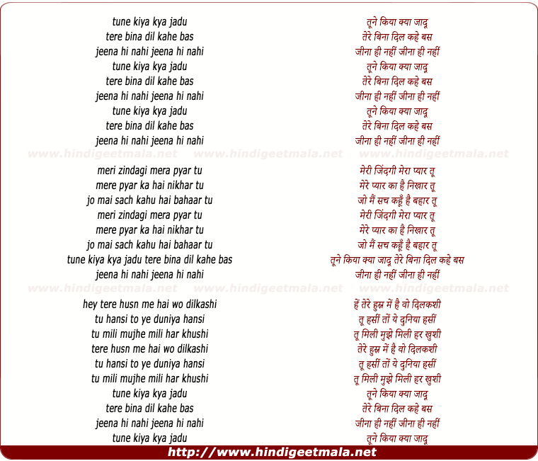 lyrics of song Tune Kiya Kya Jadu