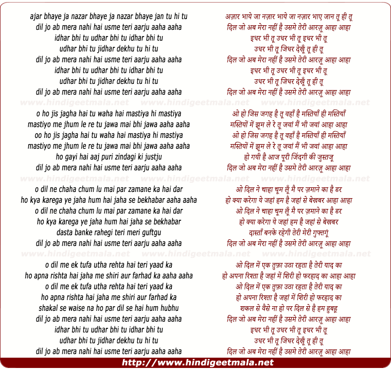 lyrics of song Idhar Bhi Tu