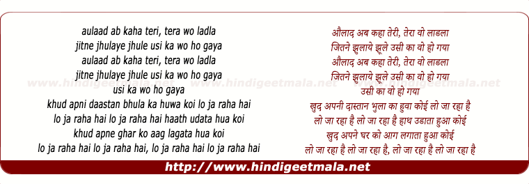 lyrics of song Lo Jaa Raha Hai Koi (Sad)