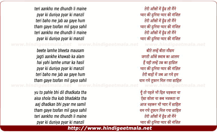 lyrics of song Teri Aankho Me Dhundh Li Maine