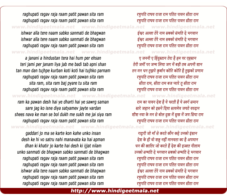 lyrics of song Raghupati Raghava Raja Ram