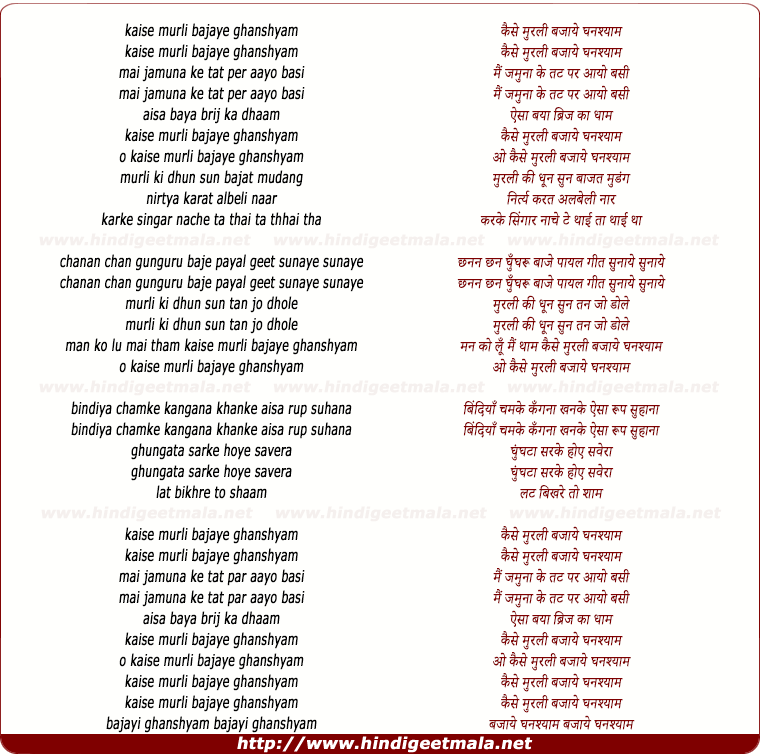 lyrics of song Kaise Murli Bajayee Ghanshyam