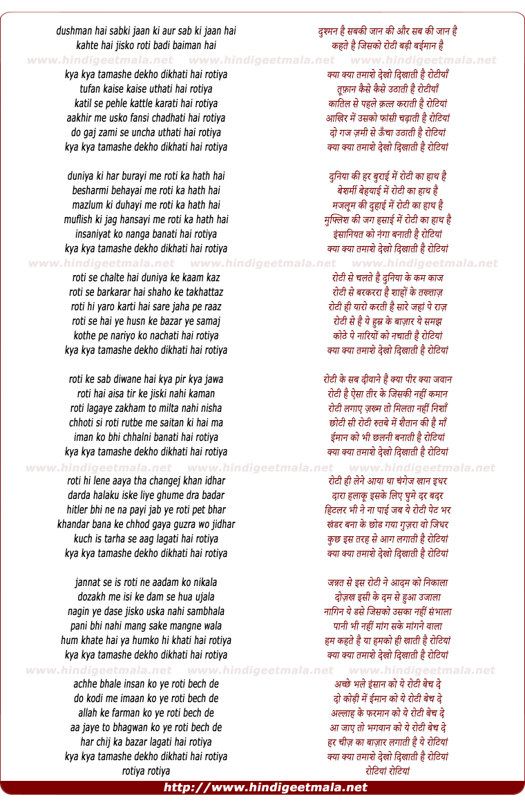 lyrics of song Dushman Hai Sab Ki Jaan Ki Aur Sab Ki Jaan Hai