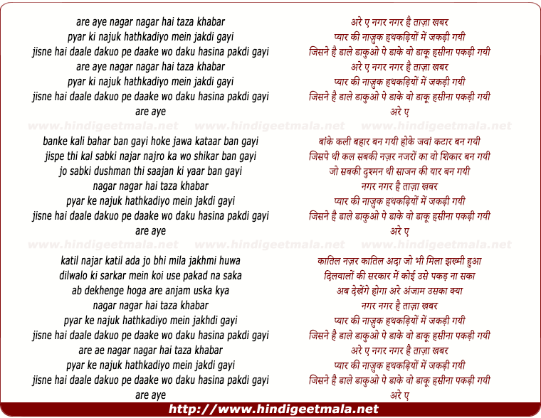 lyrics of song Nagar Nagar Hai Taza Khabar