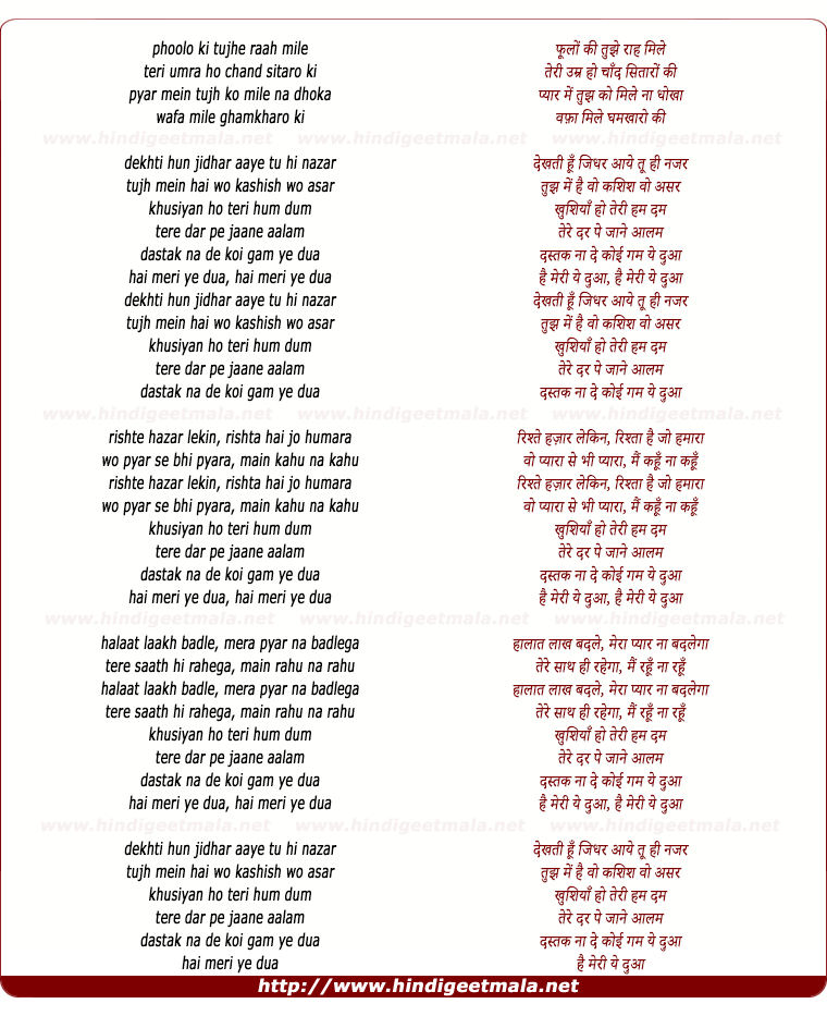 lyrics of song Khushiya Ho Teri Hamdam
