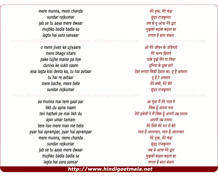 lyrics of song Mere Munna Mere Chanda (Asha)