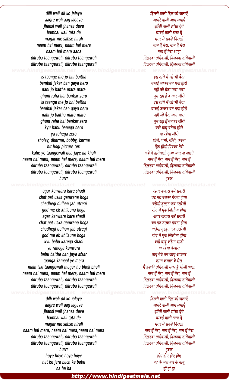 lyrics of song Dilruba Tangewali