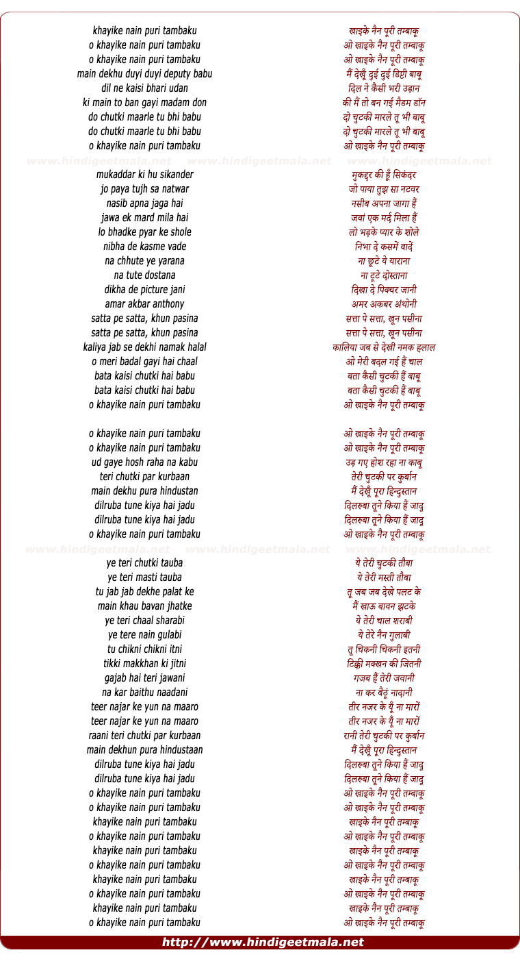 lyrics of song Khai Ke Mainpuri Tambaku