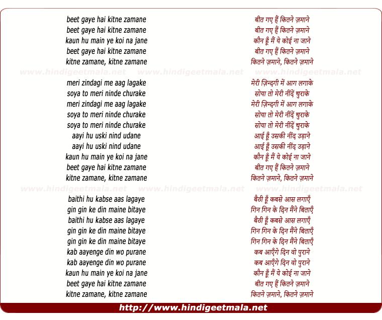 lyrics of song Beet Gaye Hai Kitne Zamane