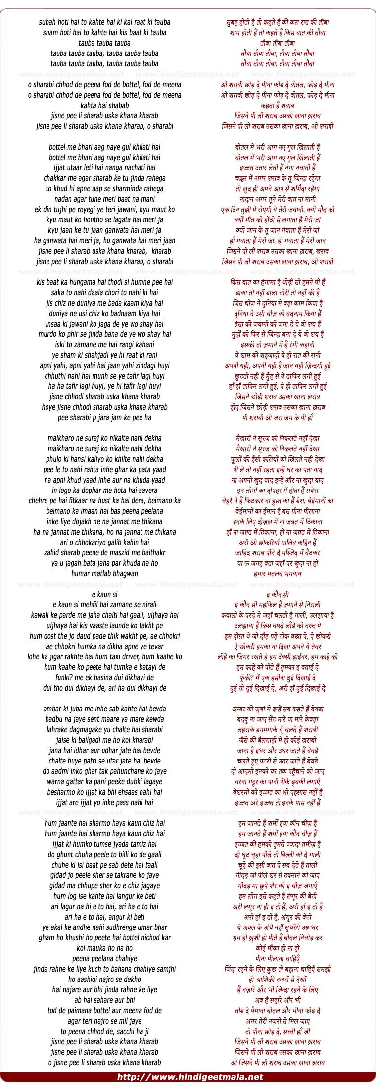 lyrics of song Subah Hoti Hai To Kahte Hai