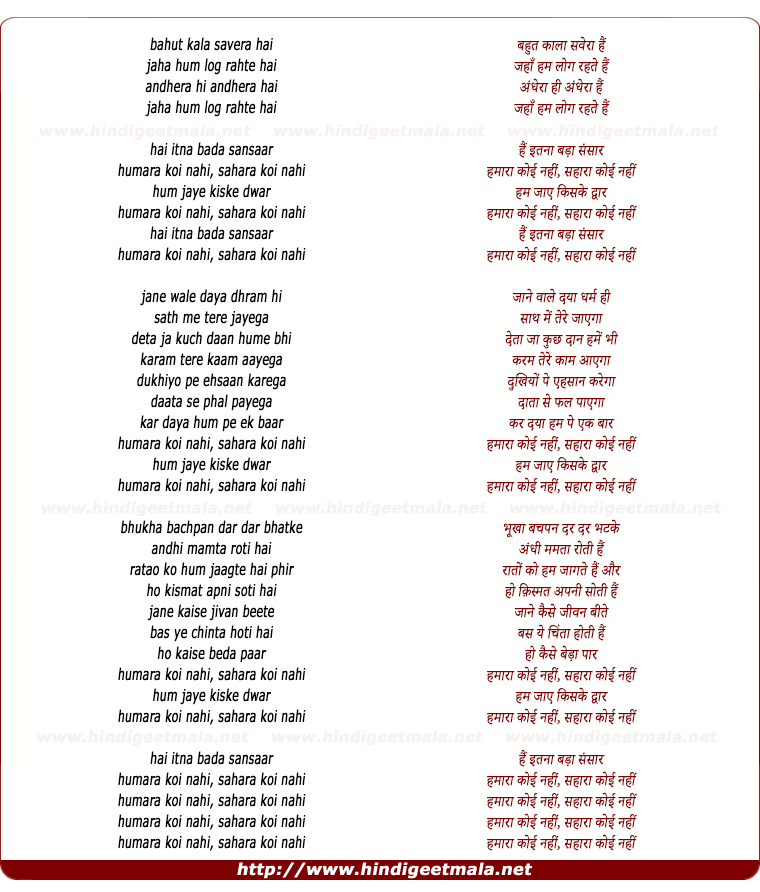 lyrics of song Bahut Kala Savera Hai