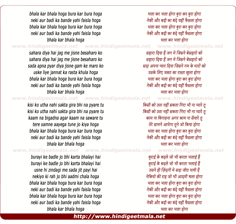 lyrics of song Bhala Kar Bhala Hoga, Bura Kar Bura Hoga