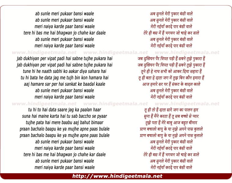 lyrics of song Ab Sunle Meri Pukaar