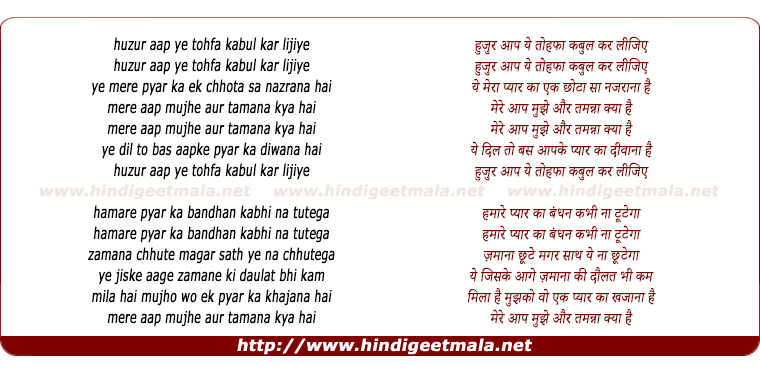lyrics of song Huzoor Aap Yeh Tohfa Kabul Kar Lijiye
