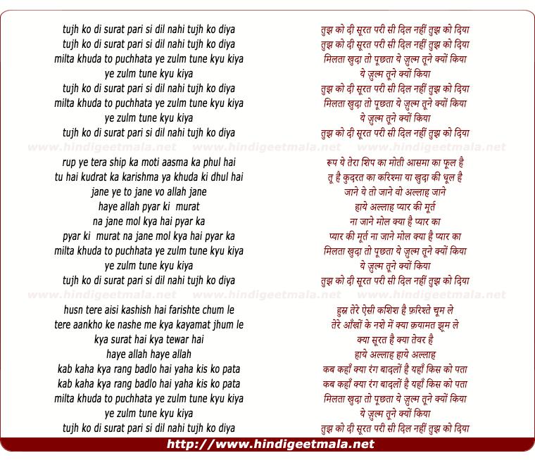 lyrics of song Tujhko Di Surat Pari Si Dil Nahi Tujhko Diya