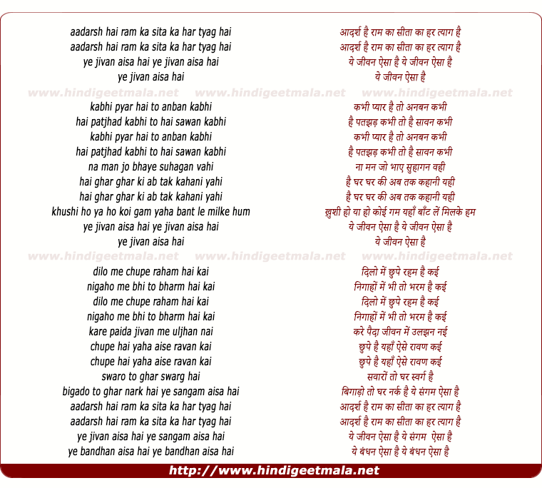 lyrics of song Yeh Jeevan Aisa Hai