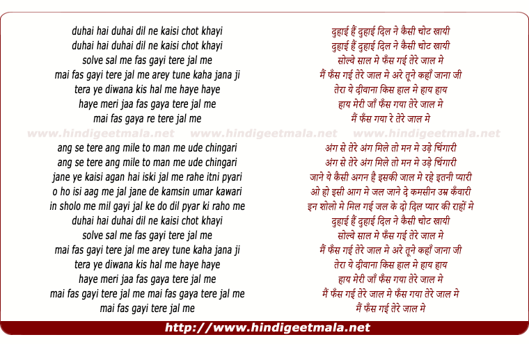 lyrics of song Duhaai Hai Duhaai Dil Kaisi Chot Khayi