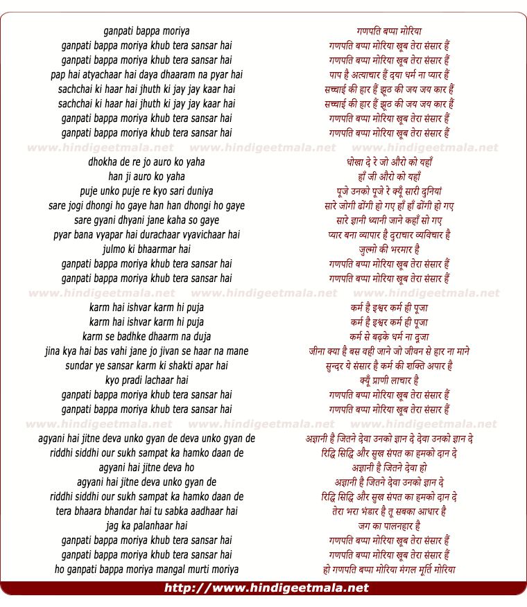 lyrics of song Ganapathi Bappa Moriya