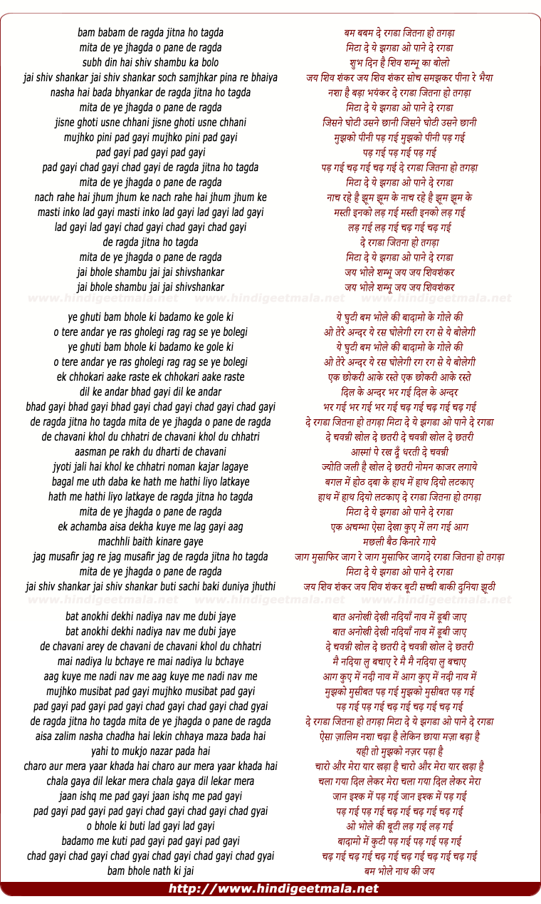lyrics of song De Ragrha Ho Tagrha