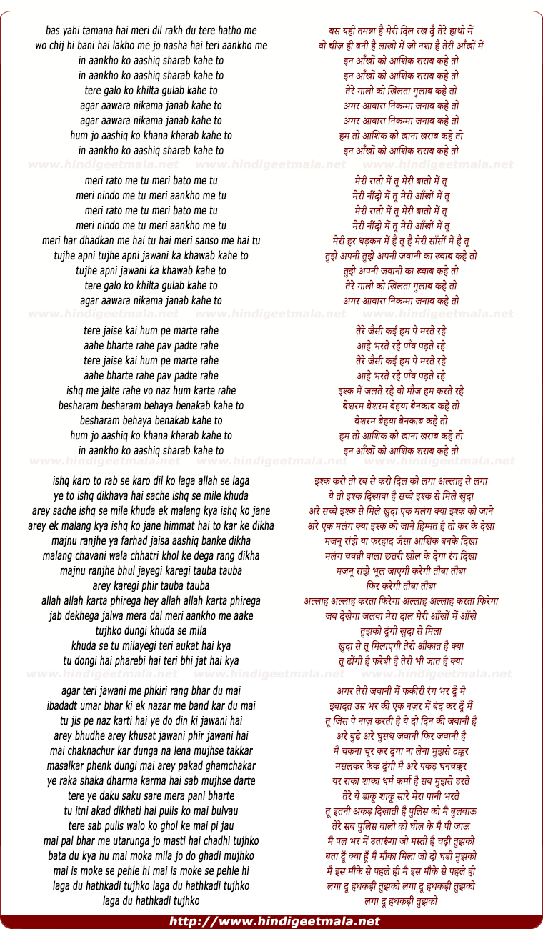 lyrics of song In Ankonko Ashiq Sharab Kahdo