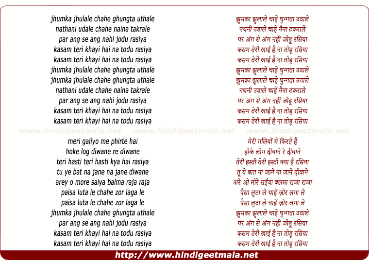 lyrics of song Jhumka Jhulale Chahe Ghungta Utale