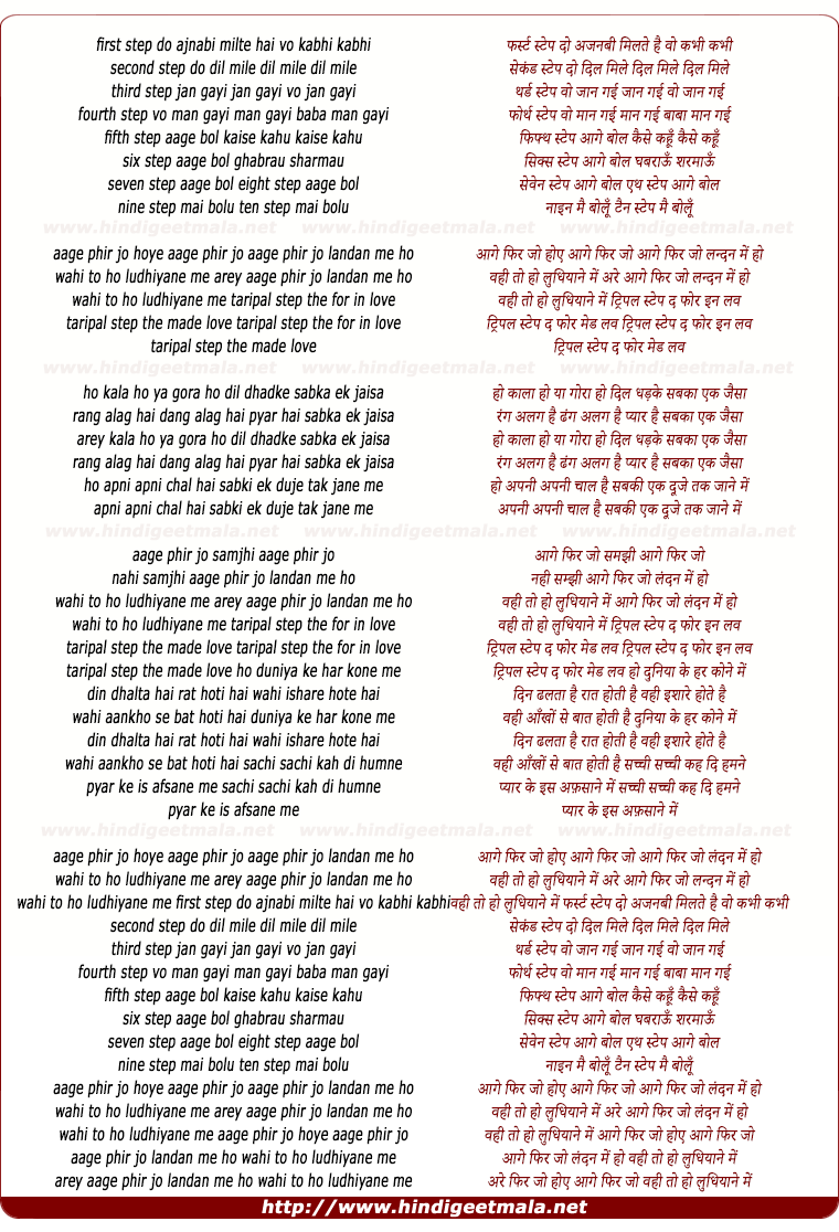 lyrics of song First Step Do Ajnabi