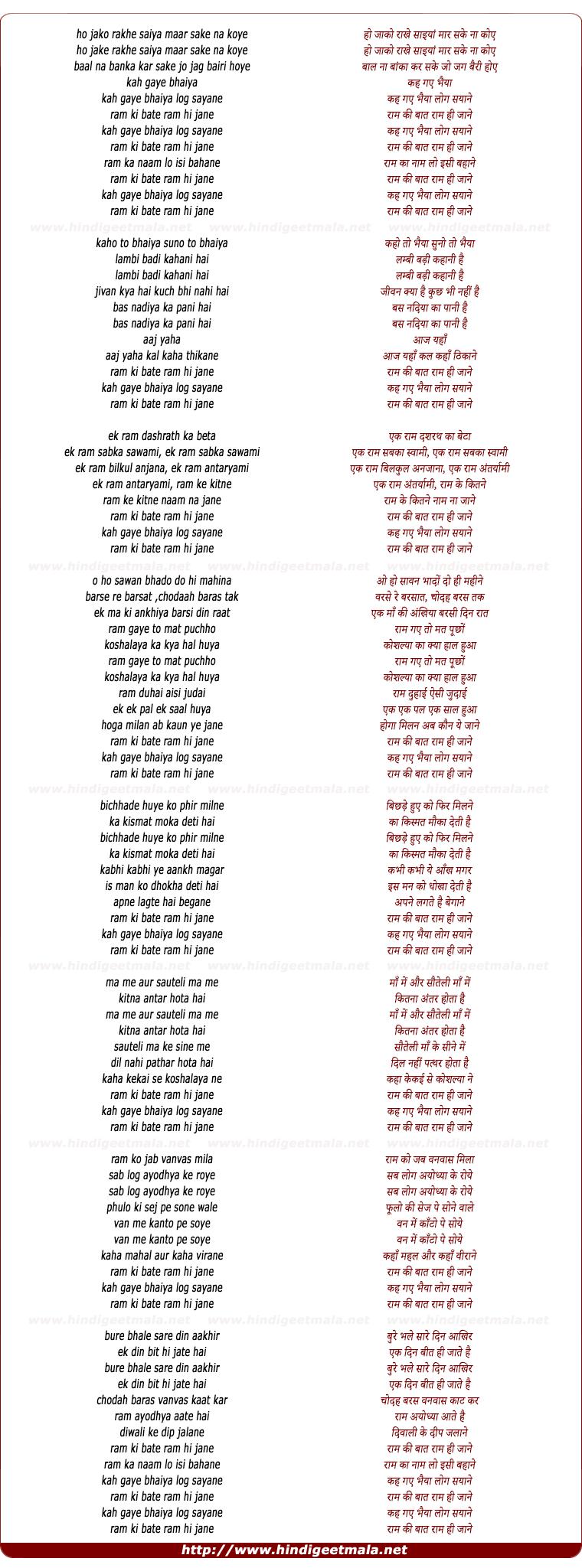 lyrics of song Ram Ki Bate Ram Hi Jane