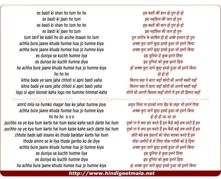 lyrics of song Achha Bura Jane Khuda