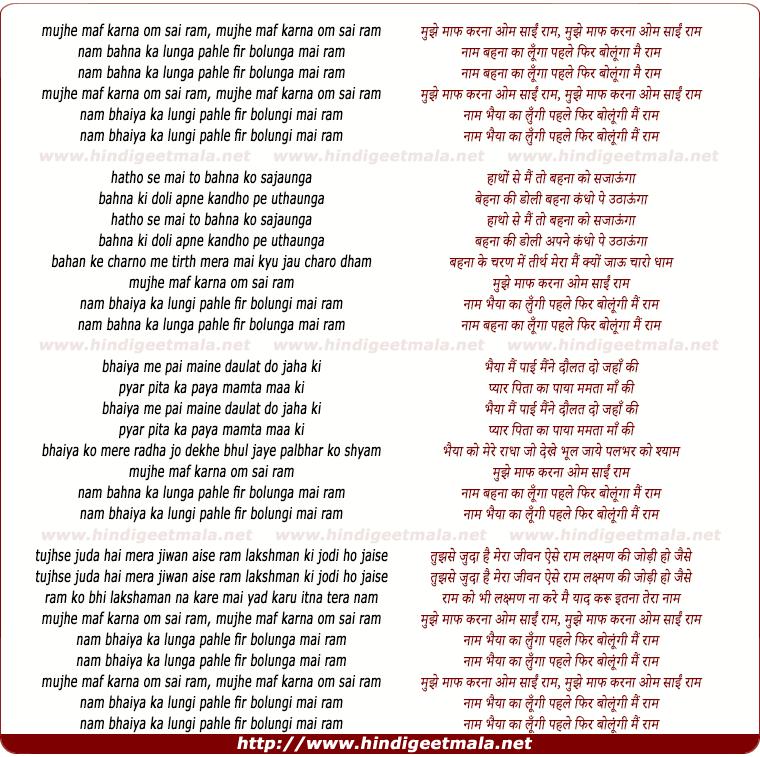Lyric om lyrics : Om Sai Ram - ओम साईं राम