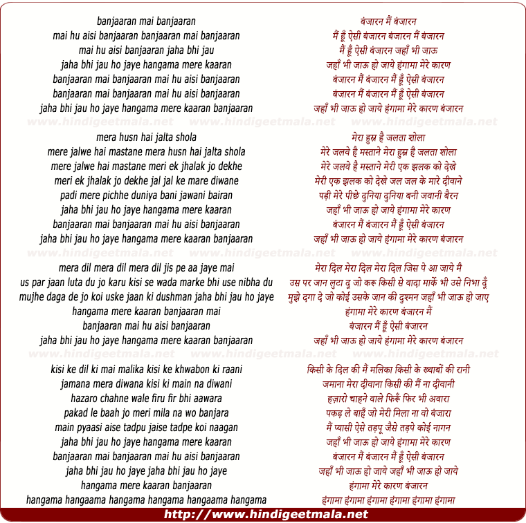 lyrics of song Banjaran Mai Banjaran