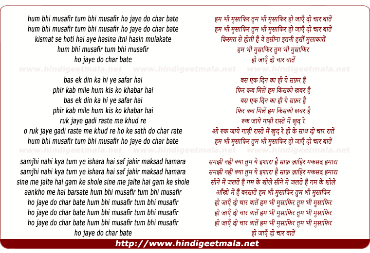 lyrics of song Hum Bhi Musafir Tum Bhi Musafir