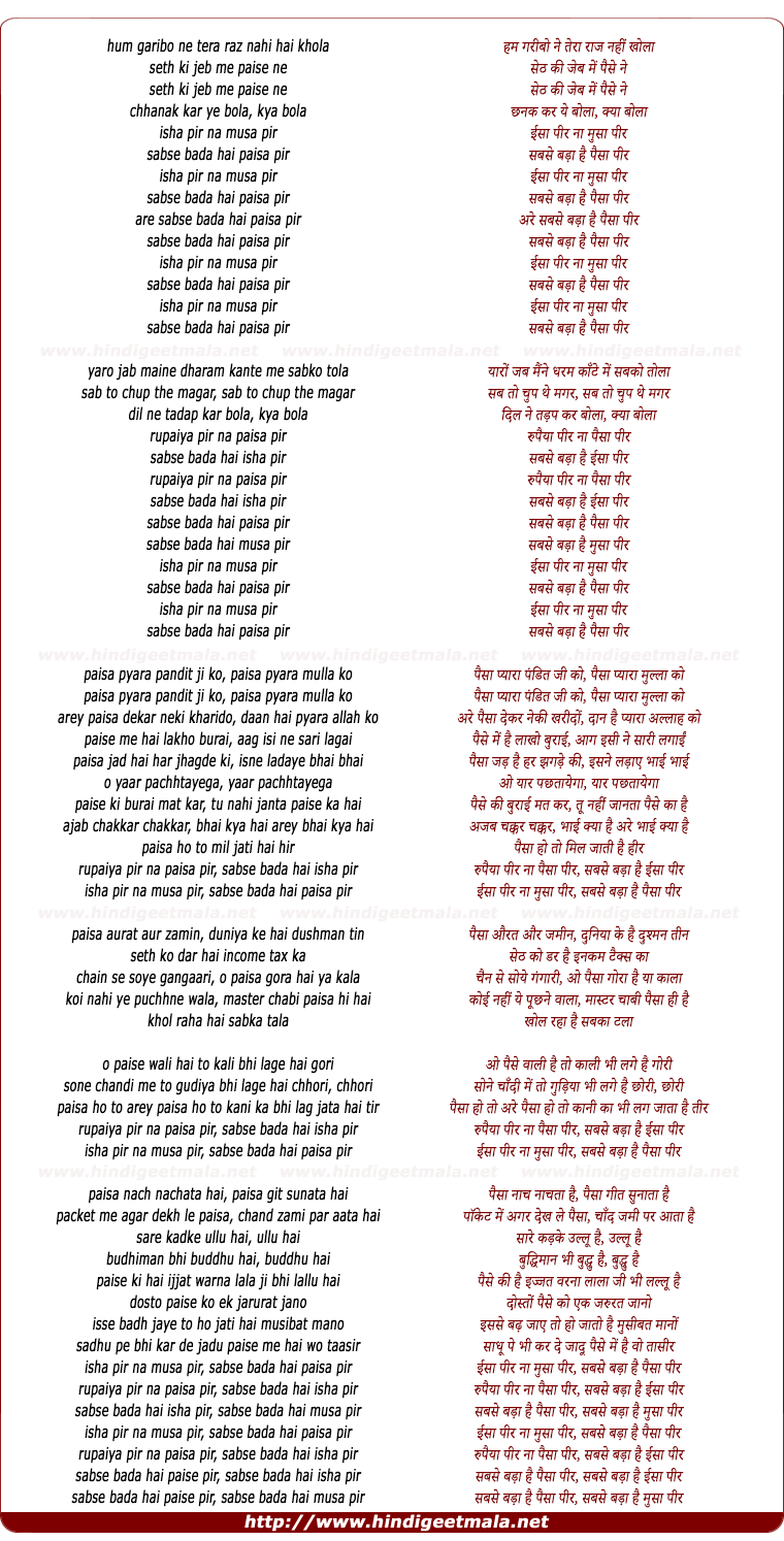lyrics of song Hum Gharibo Ne Tera