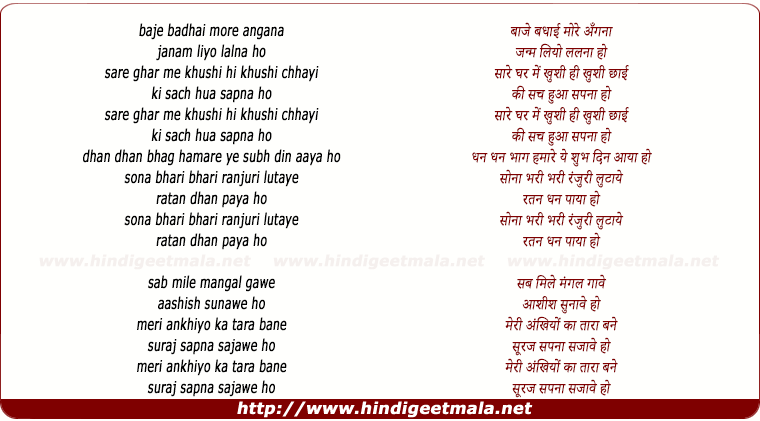 lyrics of song Baje Badhayi More Angana