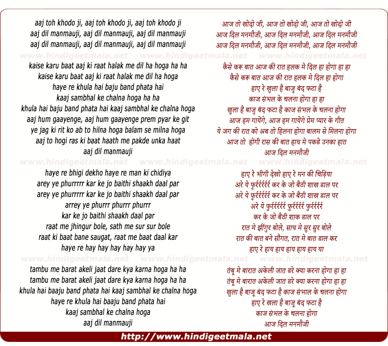 lyrics of song Aaj Dil Manmauji