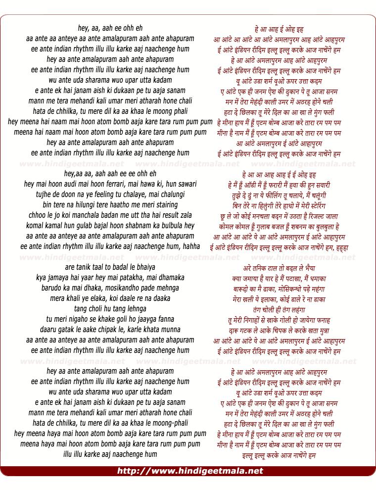 lyrics of song Aa Ante Amalapuram, Ha Ante Hapuram