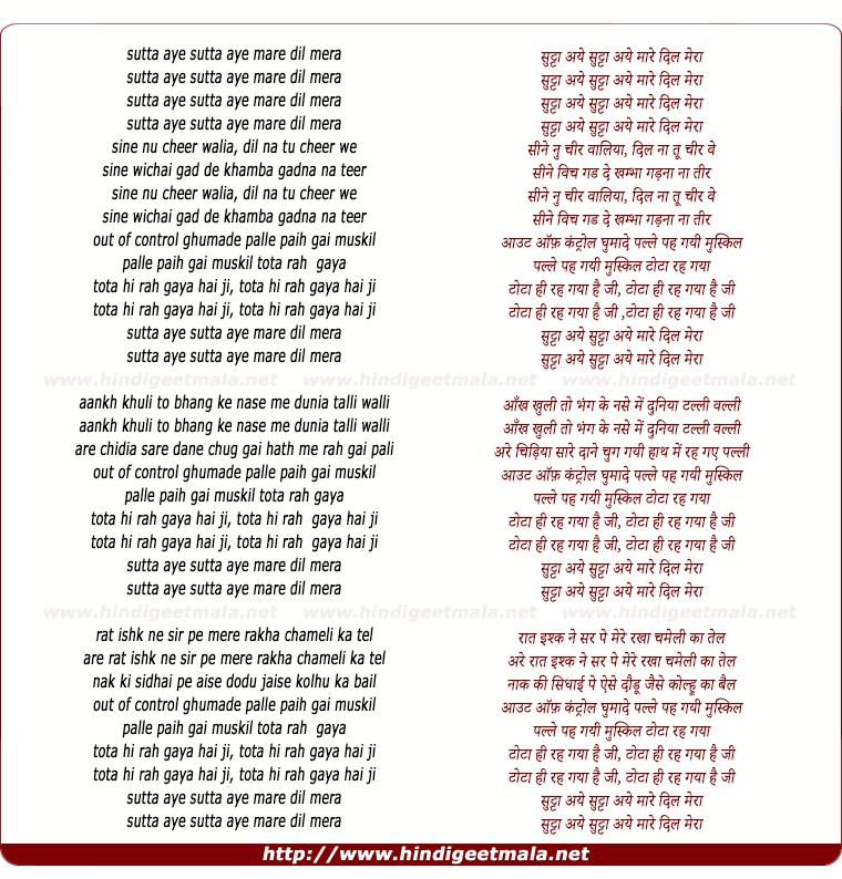 lyrics of song Sutta Aye Sutta