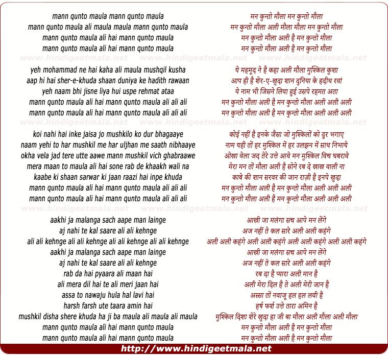 lyrics of song Mann Qunto Maula Ali Hai