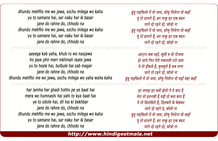 lyrics of song Dhundu Mahfilo Me Wo Jawan, Sochu Milega Wo Kahan