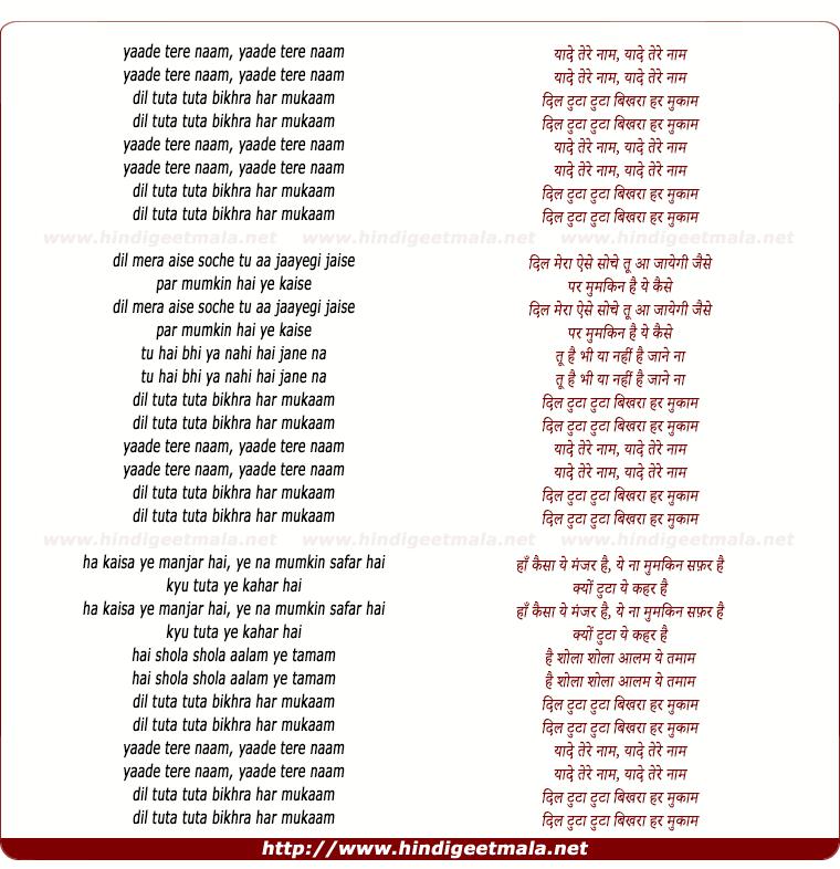 lyrics of song Yade Tere Naam, Dil Tuta Tuta Bikhra Har Mukam