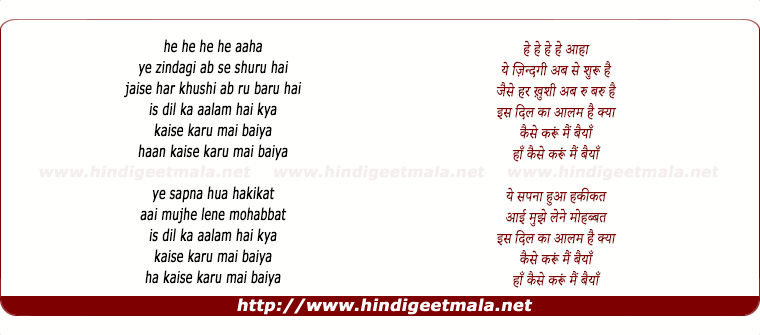 lyrics of song Ye Zindagi Tab Se Shuru Hai