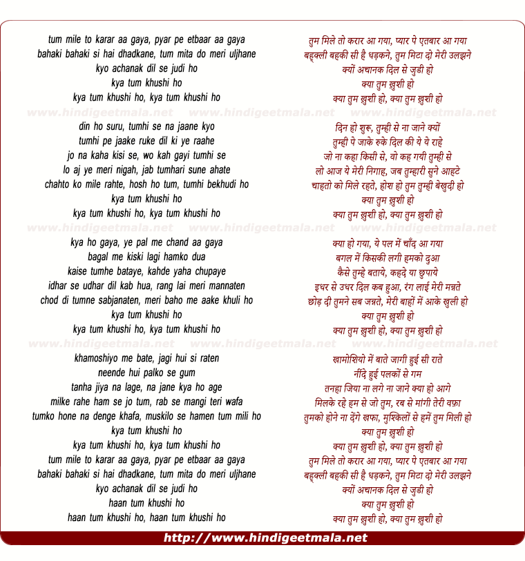 lyrics of song Tum Mile Toh Karaar Aa Gaya