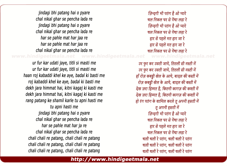 lyrics of song Zindagi Bhi Patang Hai O Pyare